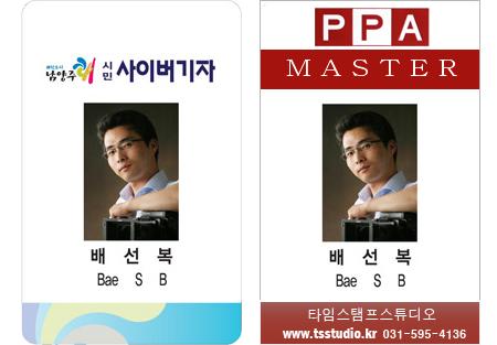 140222  PPA  마스터 시민기자 배선복 블러그네임택 200px