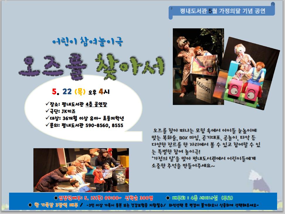 평내도서관 남양주시 남양주공연 배선복 타임스탬프