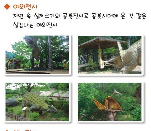 남양주박물관 남양주가볼만한곳 오남공룡박물관 배선복사진작가